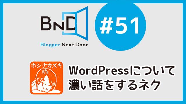 bnd51-kokuchi-eyecatch