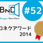 bnd52-kokuchi-eyecatch02