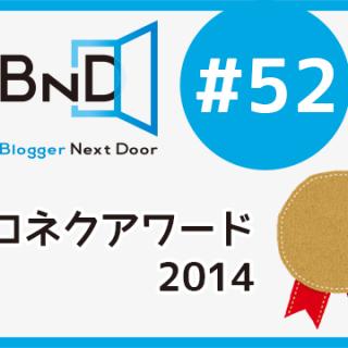 【告知】12/25はブロネクオンエアー#52印象に残ったブログを話し合う 「ブロネクアワード2014」だぞ! #ブロネク