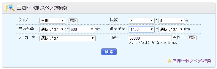 三脚条件1400