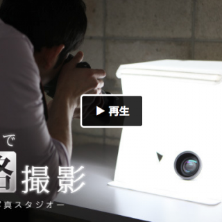 『Foldio2』という、10秒で組み立てられるポータブル写真スタジオが良さそうだぞ!
