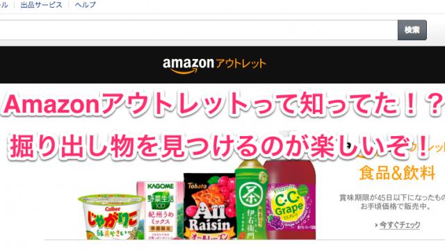数万円引きも!Amazonアウトレットがめっちゃお得なので、毎日チェックして掘り出し物を見つけるのが楽しいぞ!