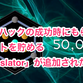 【Ingress】グリフハックの新メダル「Translator」追加だぞ!