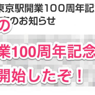 今だけ!「東京駅開業100周年記念Suica」の販売予約が開始されたぞ!