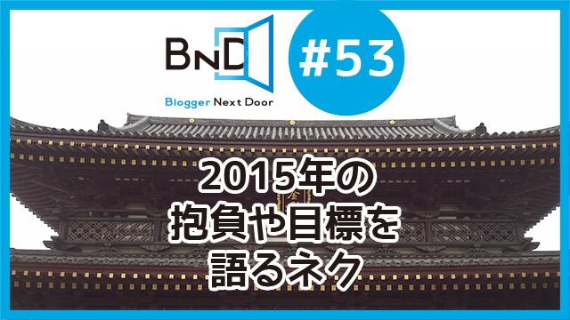 【告知】1/8のブロネクオンエアー#53「2015年の抱負や目標を語るネク!」だぞ! #ブロネク