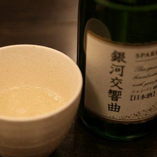 シャンパン酵母を使ったスパークリング日本酒「銀河交響曲」を飲んでみたぞ!