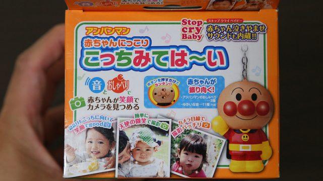 赤ちゃんの写真を撮るなら必須!?アンパンマンの「赤ちゃんにっこり こっちみては〜い」を買ってみたぞ!