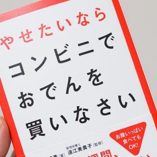 書籍「やせたいならコンビニでおでんを買いなさい」がめっちゃ読みやすく為になるので、気になる人は買った方が良いぞ!