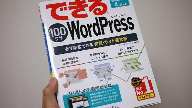 初心者から上級者まで!「できる100ワザWordPress 必ず集客できる実践・サイト運営術」には確かにブログ・サイト運営のノウハウがつまっていたぞ!