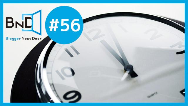 【告知】2/19のブロネクオンエアー#56「ブロガーの時間割を覗くネク」だぞ! #ブロネク
