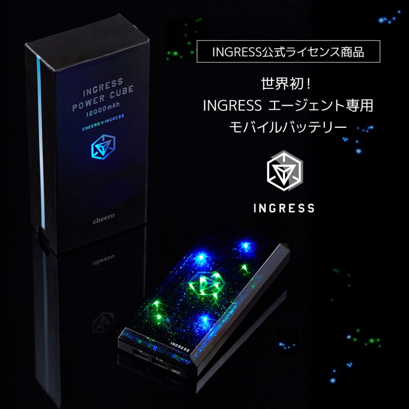 che058_INGRESS-POWER-CUBE_amazon_02