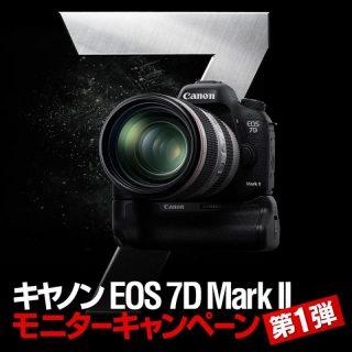 キヤノン EOS7D Mark2のモニターに当選!1か月ガンガン使ってみるぞ!