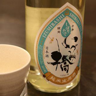 神奈川の日本酒、期間限定「いずみ橋 しぼりたて 純米生原酒」が美味かったぞ!