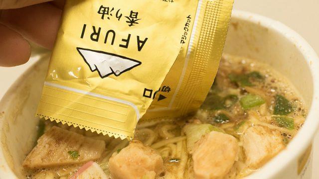 あのAFURI(阿夫利)の鶏塩らーめんがカップ麺になったので食べてみたぞ!