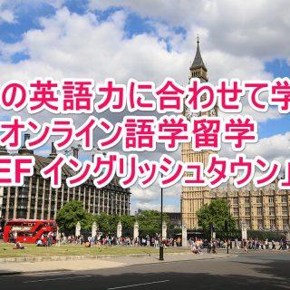 自分の英語力に合わせて学べるオンライン語学留学「EF イングリッシュタウン」について話を聞いて来たぞ!【PR】
