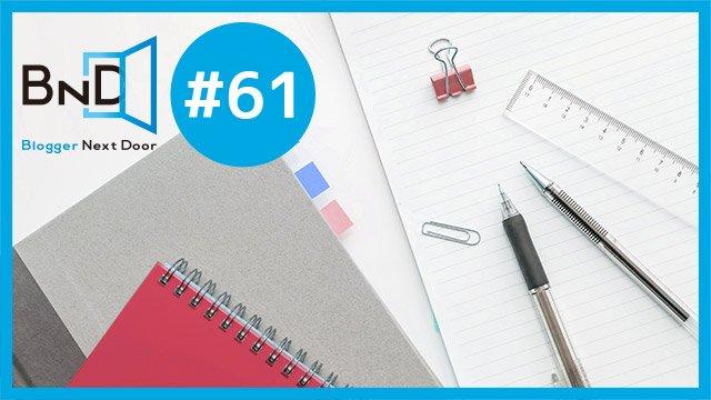 【告知】4/30のブロネクオンエアー#61「愛用している文房具を見せるネク!」だぞ! #ブロネク