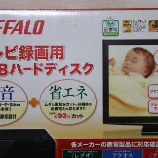 テレビにHDDを付けて録画してる人へ!省エネ静音の外付けHDDに変えると良い感じだぞ!