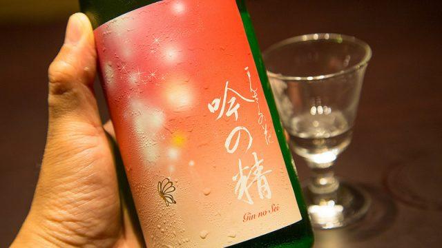 【日本酒】まんさくの花 春の限定品「吟の精」がさっぱりピチピチでうんまいぞ!