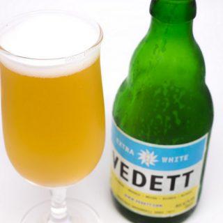【ベルギービール】ヴェデットエクストラホワイトは柔らかく甘みのあるビールで飲みやすいぞ!