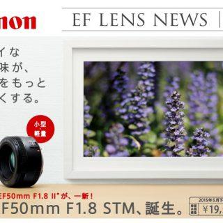 「EF50mm F1.8 STM」が25年ぶりにリニューアル!キヤノンユーザなら気になるレンズが発売だぞ!
