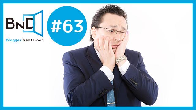 【告知】5/28のブロネクオンエアー#63「これまでに起きたブログの危機的状況とその乗り越え方」だぞ! #ブロネク