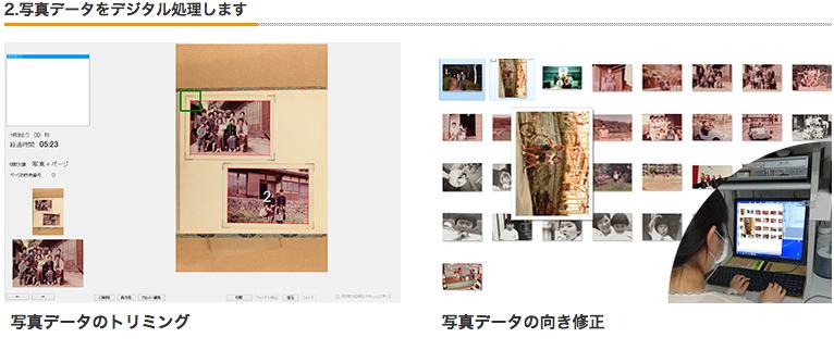 fushime_setsumei_3