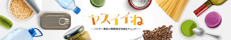 1500x260_yasuiine_title_d0608