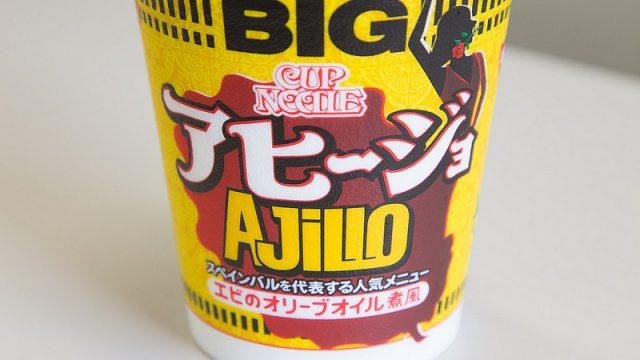 【新商品】オリーブオイルが香るカップヌードルアヒージョを食べてみたぞ!