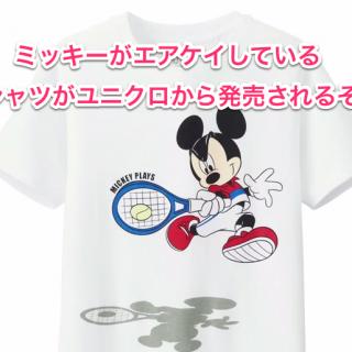 ディズニーファンも錦織ファンも必見!エアケイしているミッキーのTシャツが発売されるぞ!