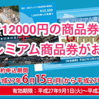 【メチャお得!】川崎市で使える「川崎プレミアム商品券」が1万円で12000円分使えてお得だぞ!