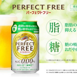 健康志向の家飲み派に!脂肪の吸収を抑えるノンアルコールビールが発売だぞ!