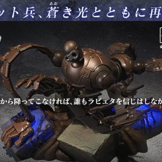 【ジブリ好き必見!】プレミアムバンダイから光るロボット兵が発売されるぞ!