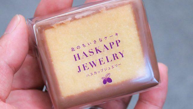 北海道土産はこれ!もりもと「ハスカップジュエリー」が美味しいぞ!