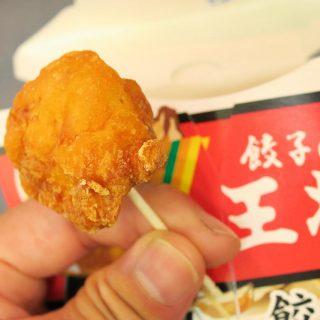 餃子味のからあげ君!?「餃子の王将」コラボのからあげ君を食べてみたぞ!