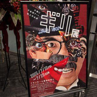 【ギリ展】片桐仁をただの芸人だと思うな!アーティスト片桐仁をギリ展で堪能できるぞ!