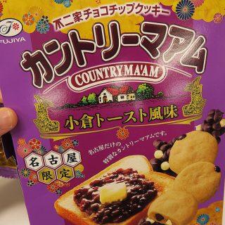 名古屋土産に「カントリーマアム小倉トースト風味」がオススメだぞ!
