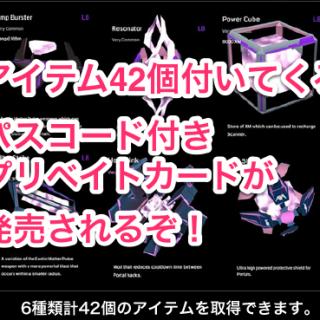 【Ingress】7/7(火)!ローソンでアイテムコード付き(マチカフェ用)プリベイトカードが販売するぞ!