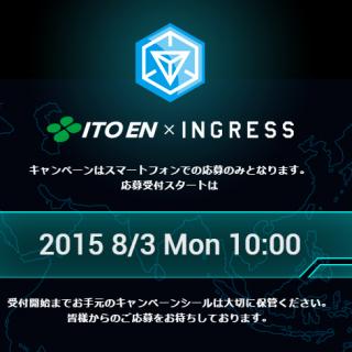 【Ingress】伊藤園の自動販売機がポータルに!アイテムがもらえるキャンペーンも始まるぞ!