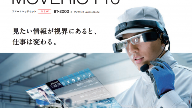EPSON MOVERIOに業務用スマートヘッドセットMOVERIO Proが発表されていたぞ!