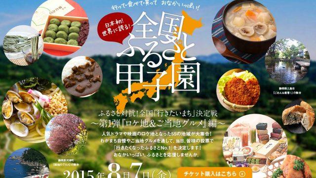 【コスパ最強】3000円でご当地グルメを堪能!日本初の「全国ふるさと甲子園」が開催されるぞ!