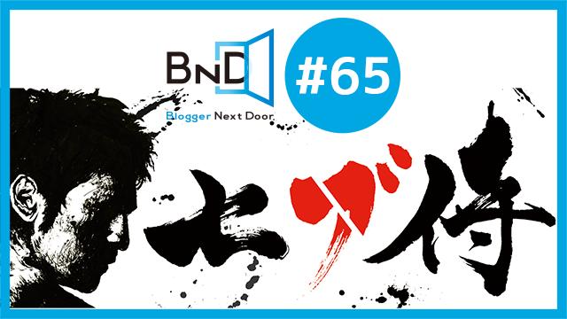 【告知】ブロネクオンエアー#65は、7/9(木)22時〜!「七ブ侍のみんなとブロガーの横のつながりについて語るネク」だぞ! #ブロネク