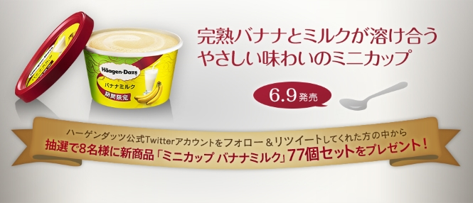 header_banana_milk