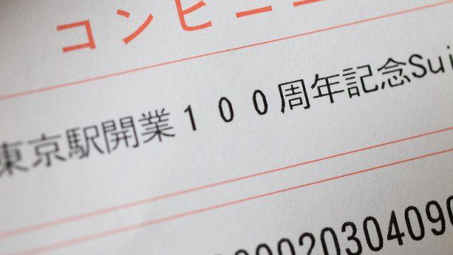 【やっときた】東京駅記念Suicaの払込用紙が来たぞ!