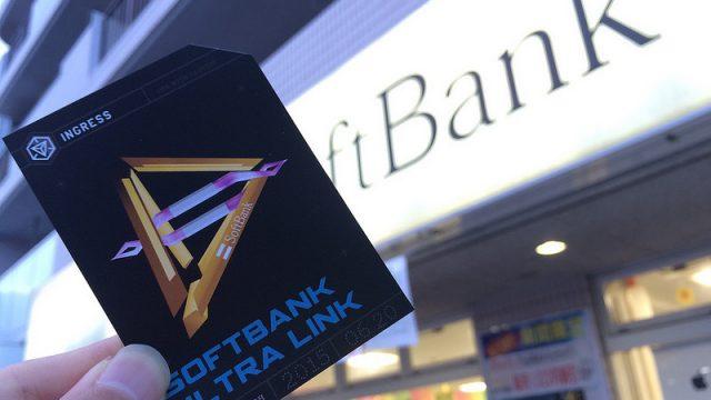 【Ingress】Softbankの店舗でMODカードをもらってきたぞ!