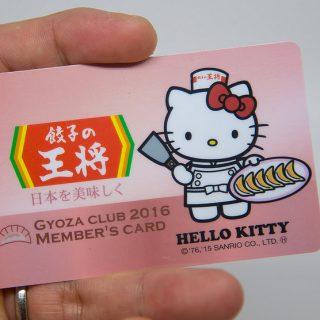 キティ×王将餃子っ!夢のコラボカードをゲットしたぞ!