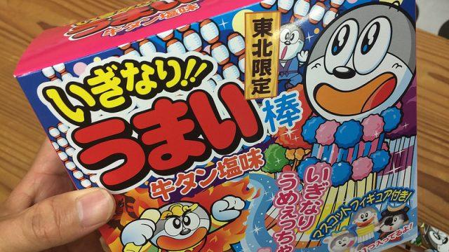 仙台限定のうまい棒「牛タン塩味」が美味かったぞ!