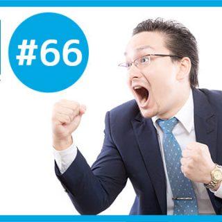 【告知】ブロネクオンエアー#66は、8/6(木)22時〜!「ブログやってたらこんないいことあったネク」だぞ! #ブロネク