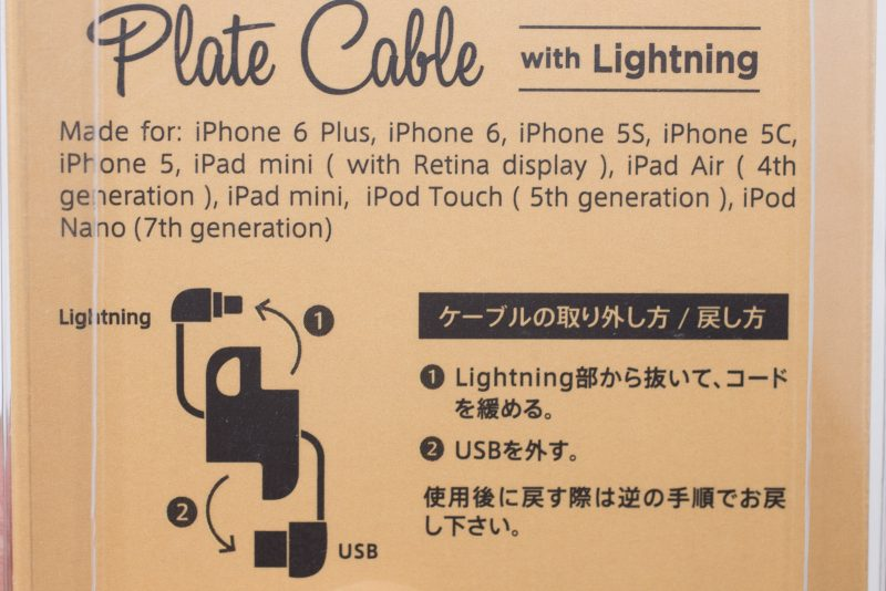 cheero_Plate_Cable-2