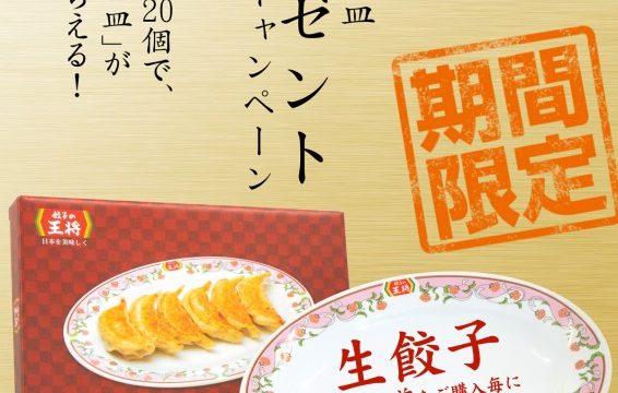餃子の王将好き必見!あの「餃子の皿」プレゼントキャンペーンが開始するぞ!