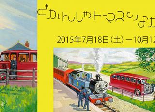 トーマス好きの子供と行きたい!東京都現代美術館「きかんしゃトーマスとなかまたち」展が良さそうだぞ!